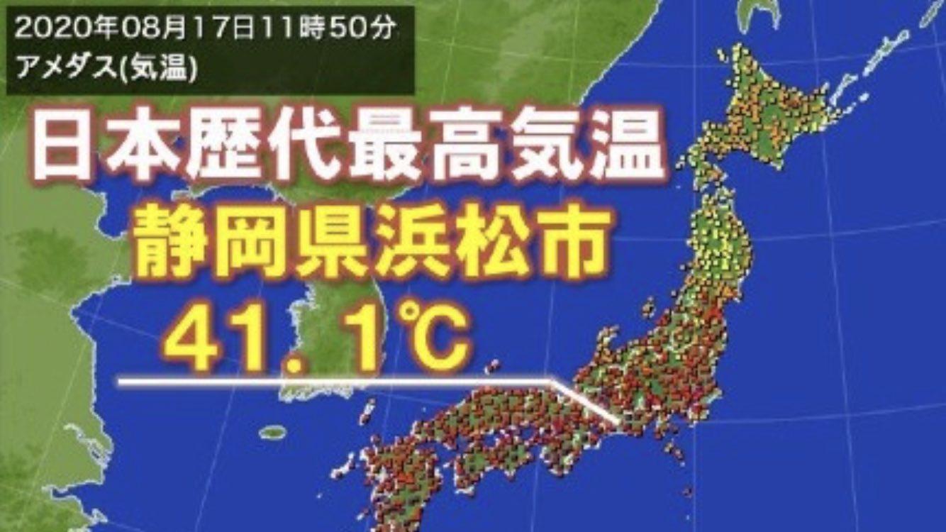 Calor atinge marca recorde e mata no Japão