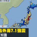 """<span class=""""entry-title-primary""""><span style='color:#ff0000;font-size:14px;'>TERREMOTO </span><br> Forte terremoto no Japão</span> <span class=""""entry-subtitle"""">Terra tremeu forte em Tóquio e Fukushima, mas não se prevê grande tsunami </span>"""